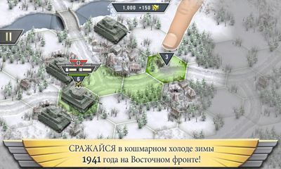 Screenshots of the 1941 Frozen Front for Android tablet, phone.