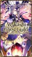 In addition to the game  for Android phones and tablets, you can also download Ayakashi: Ghost guild for free.