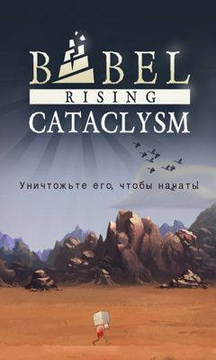 Download Babel Rising Cataclysm Android free game. Get full version of Android apk app Babel Rising Cataclysm for tablet and phone.