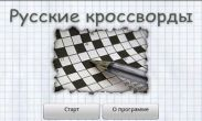 In addition to the game Burn Zombie Burn THD for Android phones and tablets, you can also download Russian Crosswords for free.
