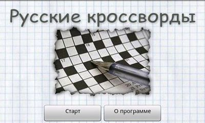 Download Russian Crosswords Android free game. Get full version of Android apk app Russian Crosswords for tablet and phone.
