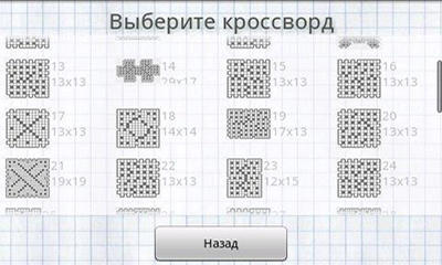 Screenshots of the Russian Crosswords for Android tablet, phone.