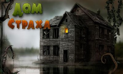 Download House of Fear Android free game. Get full version of Android apk app House of Fear for tablet and phone.
