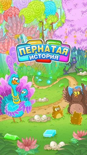Download Feathery story: Match 3 Android free game. Get full version of Android apk app Feathery story: Match 3 for tablet and phone.