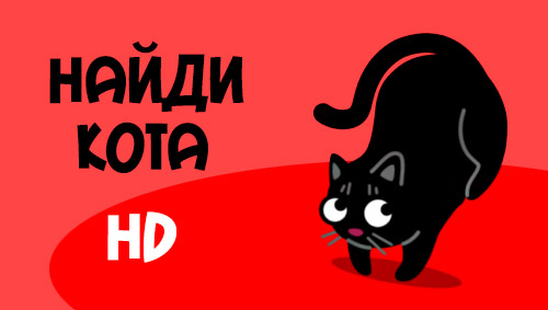 Download Find the cat HD Android free game. Get full version of Android apk app Find the cat HD for tablet and phone.