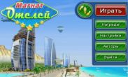 In addition to the best Android game Hotel Mogul for Ideos X3 U8510 download other free Huawei Ideos X3 U8510 games for Android.