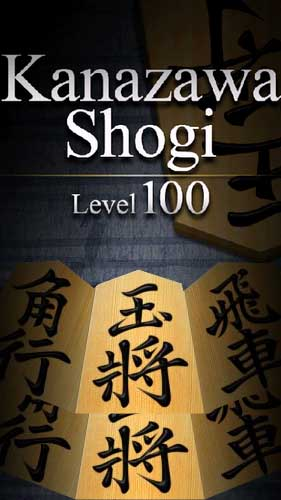 Download Kanazawa shogi - level 100: Japanese chess Android free game. Get full version of Android apk app Kanazawa shogi - level 100: Japanese chess for tablet and phone.