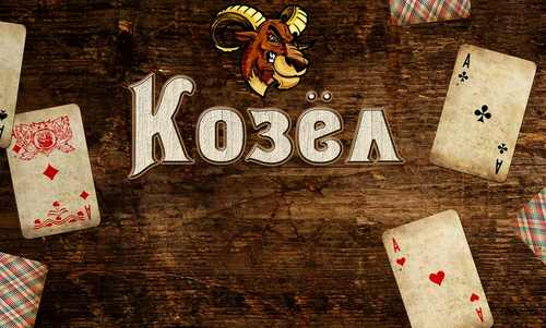 Download Kozel HD Android free game. Get full version of Android apk app Kozel HD for tablet and phone.