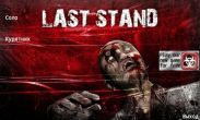 In addition to the game Pool Master for Android phones and tablets, you can also download Last Stand for free.