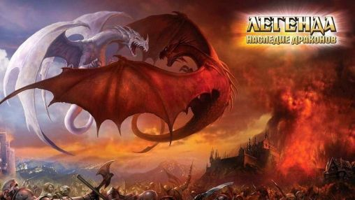Download Legend: Dragons' legacy Android free game. Get full version of Android apk app Legend: Dragons' legacy for tablet and phone.