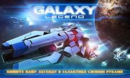 In addition to the game Money or Death for Android phones and tablets, you can also download Galaxy Empire for free.