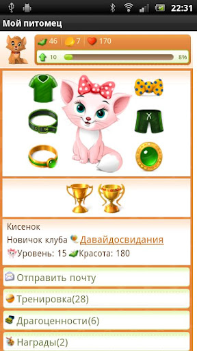 Screenshots of the My Cat - Virtual Pet for Android tablet, phone.