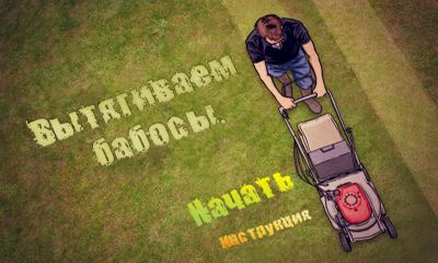 Download Mower Grab Android free game. Get full version of Android apk app Mower Grab for tablet and phone.