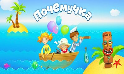 Download Почемучка Android free game. Get full version of Android apk app Почемучка for tablet and phone.