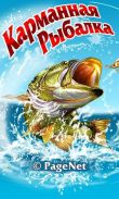 In addition to the game Avatar 3D for Android phones and tablets, you can also download Pocket fishing for free.