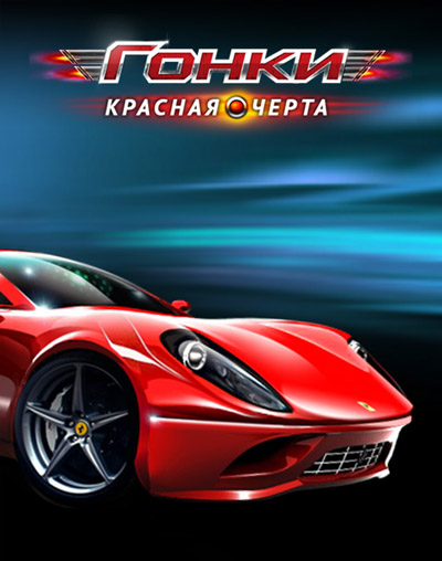 Download Racing: Redline Android free game. Get full version of Android apk app Racing: Redline for tablet and phone.
