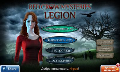 Download Red Crow Mysteries: Legion Android free game. Get full version of Android apk app Red Crow Mysteries: Legion for tablet and phone.