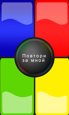 Download Repeat After Me Android free game. Get full version of Android apk app Repeat After Me for tablet and phone.