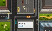 In addition to the game Little Big City for Android phones and tablets, you can also download Roads for free.