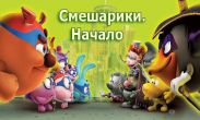 In addition to the game Piggly for Android phones and tablets, you can also download Smeshariki. The begining for free.