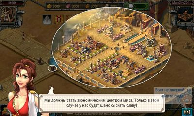 Screenshots of the Spartan Wars Empire of Honor for Android tablet, phone.