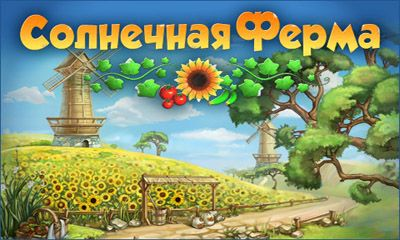 Download Sunshine Acres Android free game. Get full version of Android apk app Sunshine Acres for tablet and phone.