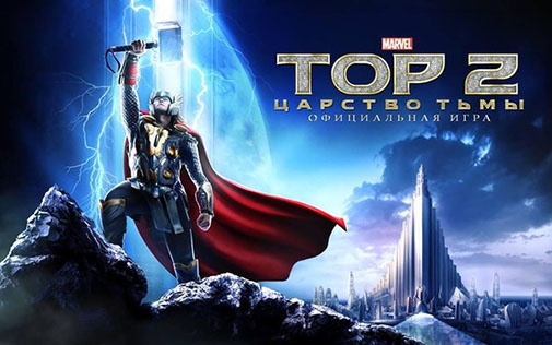 Thor the Dark World Android apk