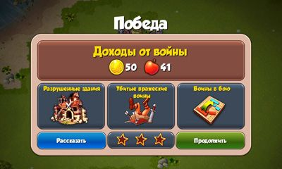 Screenshots of the Total conquest for Android tablet, phone.