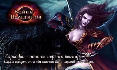 Vampire War - online RPG Android apk game. Vampire War ...