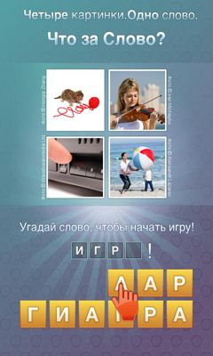 Download What the word? Android free game. Get full version of Android apk app What the word? for tablet and phone.