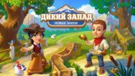 In addition to the game Bakery Story for Android phones and tablets, you can also download Wild West: New land for free.