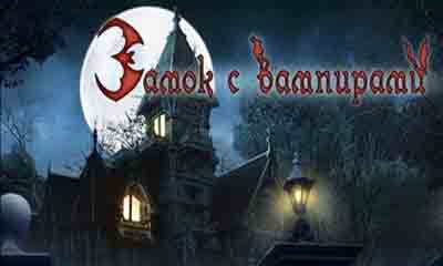 Download VampireVille Android free game. Get full version of Android apk app VampireVille for tablet and phone.