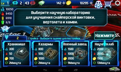Screenshots of the Zombie Master World War for Android tablet, phone.