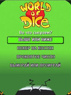 Mobile game World of Dice - screenshots. Gameplay World of Dice