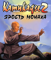 Mobile game Kamikaze 2: The Way of Monk - screenshots. Gameplay Kamikaze 2: The Way of Monk