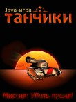 Download free mobile game: Tanchiki (Tanks) - download free games for mobile phone