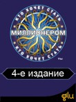 Download free mobile game: Who wants to become a millionaire4 - download free games for mobile phone