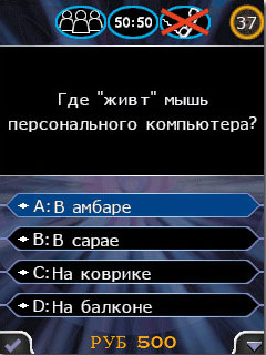 Mobile game Who wants to become a millionaire4 - screenshots. Gameplay Who wants to become a millionaire4
