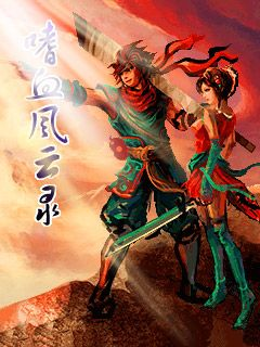Download free mobile game: Fire Dragon Guang Dao - download free games for mobile phone