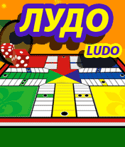 Download free mobile game: Ludo - download free games for mobile phone