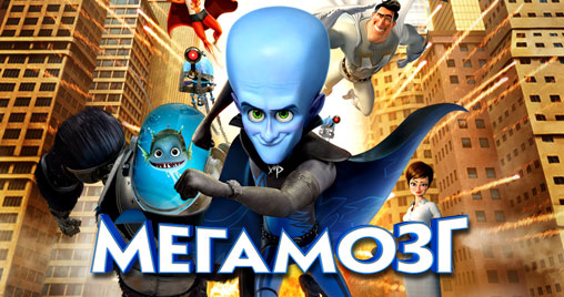 Megamind - java game for mobile. Megamind free download.