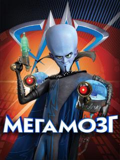 Download free mobile game: Megamind - download free games for mobile phone