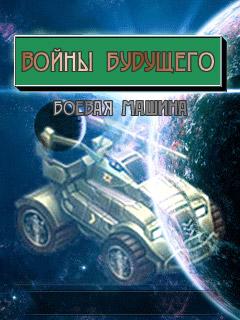 Download free mobile game: Future Combat Vehicles - download free games for mobile phone