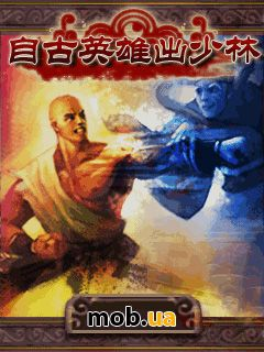 Download free mobile game: Since ancient times: Shaolin Heroes - download free games for mobile phone