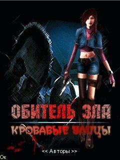 Download free mobile game: Biochemical Raid 2 - Nightmare on Street - download free games for mobile phone