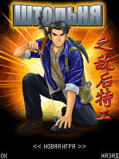 dirty jack mobile games english download