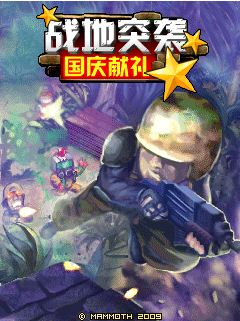 Download free mobile game: Battlefield Assault - download free games for mobile phone