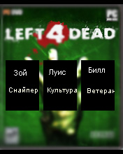 Mobile game Left 4 Dead - screenshots. Gameplay Left 4 Dead