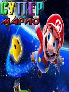 Mobile game Super Mario - screenshots. Gameplay Super Mario