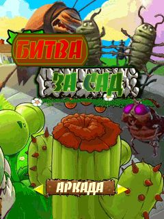 Mobile game Garden Battle Hall - screenshots. Gameplay Garden Battle Hall